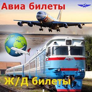 Авиа- и ж/д билеты Казанской