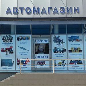 Автомагазины Казанской