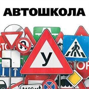 Автошколы Казанской