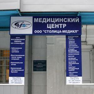 Медицинские центры Казанской