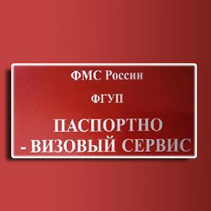 Паспортно-визовые службы Казанской