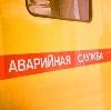 Аварийные службы в Казанской