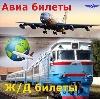 Авиа- и ж/д билеты в Казанской