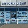 Автомагазины в Казанской