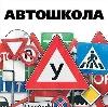 Автошколы в Казанской