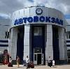 Автовокзалы в Казанской