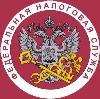 Налоговые инспекции, службы в Казанской