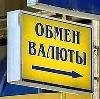 Обмен валют в Казанской