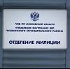 Отделения полиции в Казанской