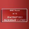 Паспортно-визовые службы в Казанской