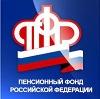 Пенсионные фонды в Казанской