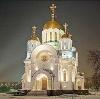 Религиозные учреждения в Казанской