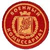Военкоматы, комиссариаты в Казанской