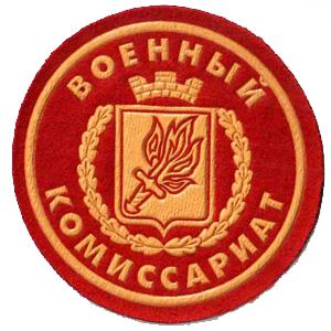 Военкоматы, комиссариаты Казанской